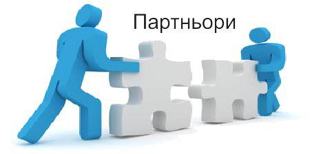 ВиК проект - партньори